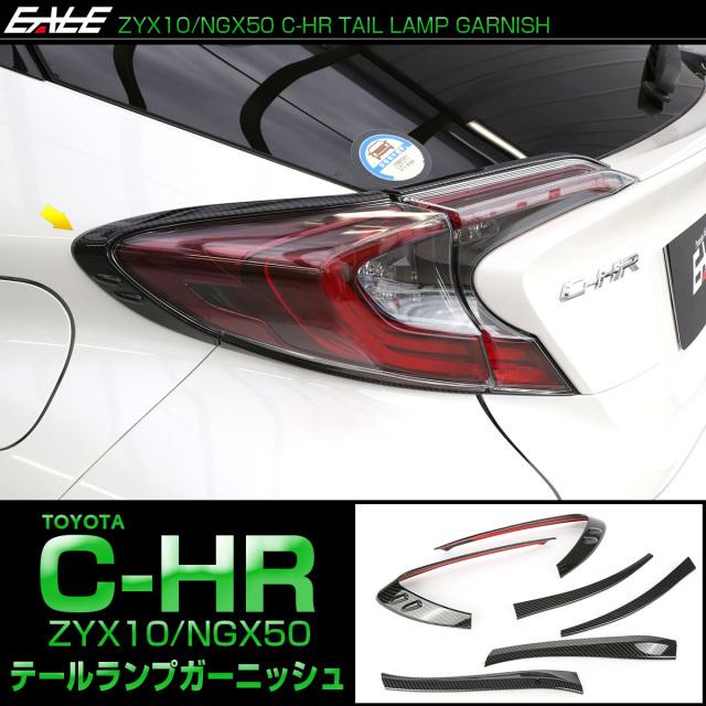 C-HR テールランプ カーボン調 トリム セット ZYX10 NGX50 テールランプ ガーニッシュ パネル LB0017