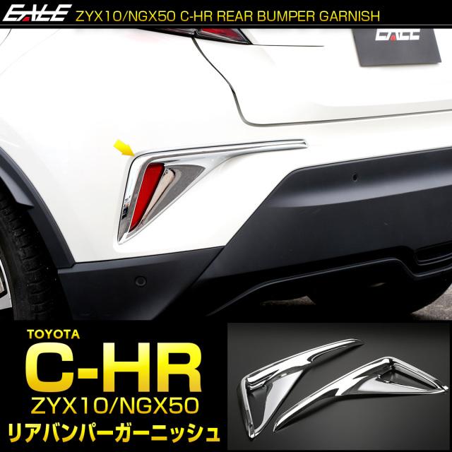 C-HR 前期 テールランプ C-HR メッキ リアバンパー ガーニッシュ ABS樹脂製 メッキパーツ リフレクター カバー LB0018