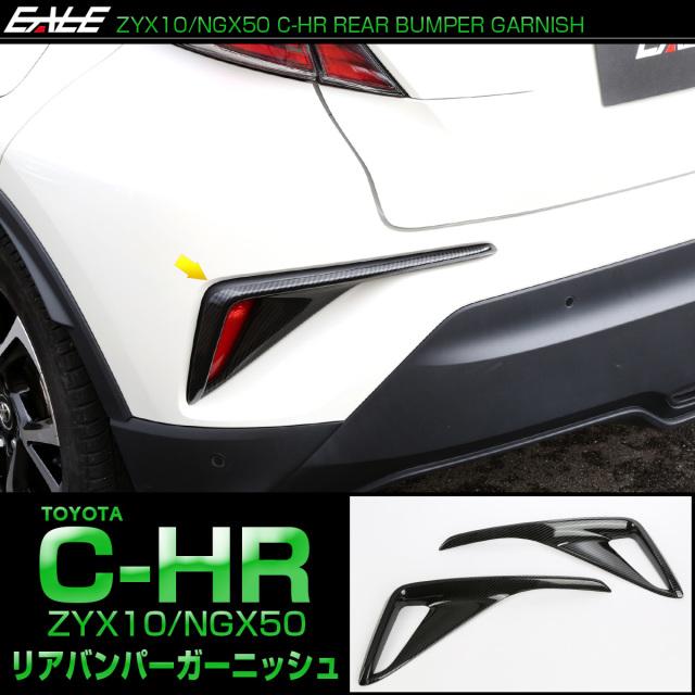 C-HR 前期 テールランプ C-HR カーボン調 リアバンパー ガーニッシュ ABS樹脂製 リフレクター カバー LB0019
