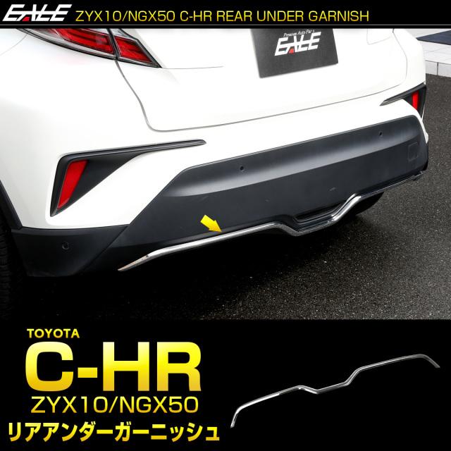 C-HR メッキ リアバンパー アンダー ガーニッシュ ABS樹脂製 メッキパーツ LB0021