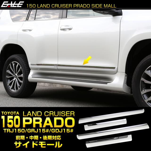 150系 プラド ドア サイドモール 前期 中期 後期対応 070 ホワイトパール塗装済み LB0035