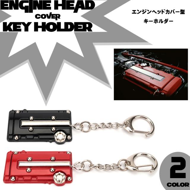 キーホルダー キーチェーン エンジンヘッド シリンダーヘッド カバー 型 メタル製 ブラック レッド M-139 M-140