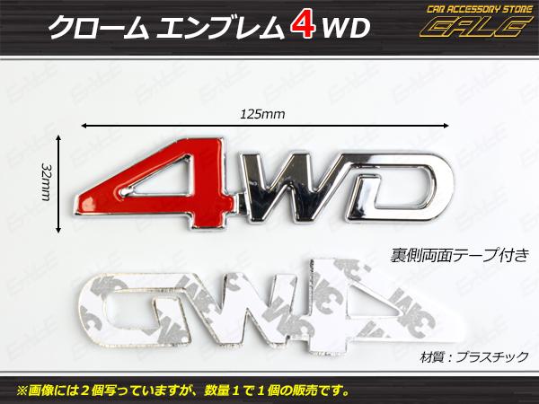 エンブレム 4WD 赤文字 クローム 中 1個 両面テープ付 ( M-18 )