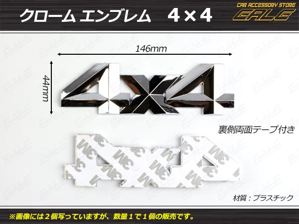 【ネコポス可】 エンブレム 4×4 クローム 大 4WD車に 1個 ( M-25 )