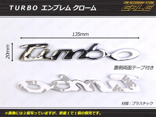 エンブレム ターボ  TURBO クローム 1個 ( M-26 )