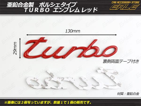 エンブレム ターボ TURBO レッド ポルシェタイプ 金属製 1個 ( M-32 )