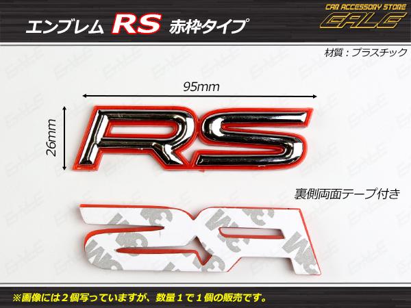 エンブレム RS 赤枠タイプ 凸 1個 ( M-33 )
