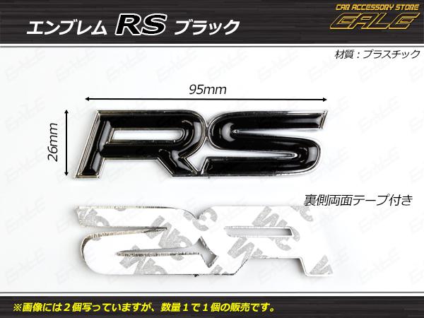 エンブレム RS ブラックタイプ 凸 1個 ( M-34 )