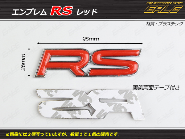 【ネコポス可】 エンブレム RS レッドタイプ 凸 1個 ( M-35 )