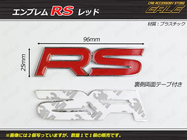 【ネコポス可】 エンブレム RS レッドタイプ 凹 1個 ( M-36 )