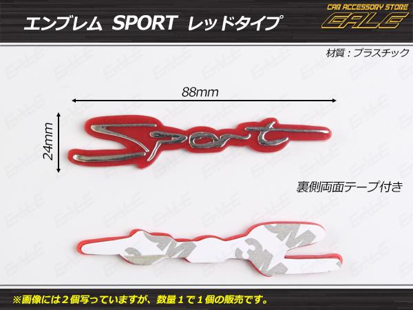【ネコポス可】 エンブレム Sport スポーツ 汎用 レッド小 1個 ( M-39 )
