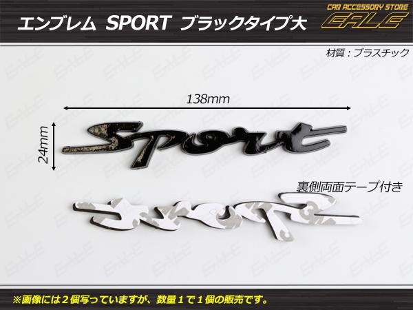 【ネコポス可】 エンブレム Sport スポーツ 汎用 ブラック大 1個 ( M-40 )