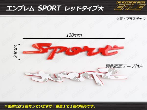 エンブレム Sport スポーツ 汎用 レッド大 1個 ( M-41 )