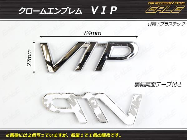 【ネコポス可】 エンブレム VIP 汎用 クローム 1個 ( M-42 )
