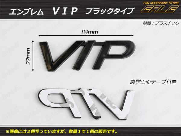 【ネコポス可】 エンブレム VIP 汎用 ブラックタイプ 1個 ( M-43 )