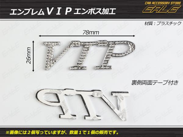 【ネコポス可】 エンブレム VIP 汎用 エンボス加工タイプ 1個 ( M-44 )