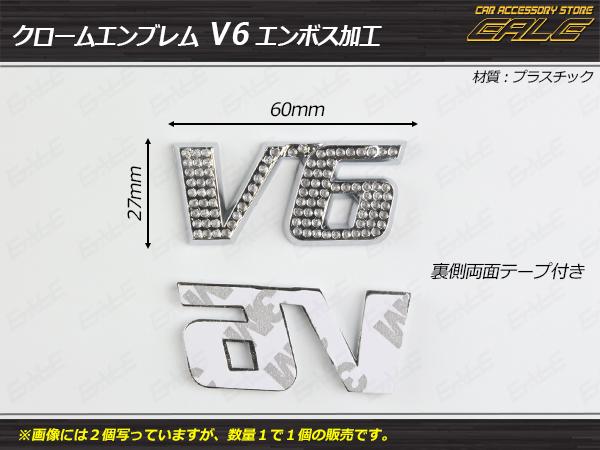【ネコポス可】 エンブレム V6 汎用クローム エンボス加工タイプ 両面テープ付き 1個 ( M-48 )