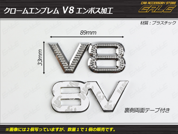 【ネコポス可】 エンブレム V8 汎用クローム エンボス加工タイプ 両面テープ付き 1個 ( M-49 )