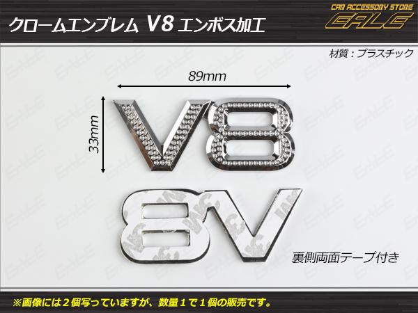 エンブレム V8 汎用クローム エンボス加工タイプ 両面テープ付き 1個 ( M-49 )