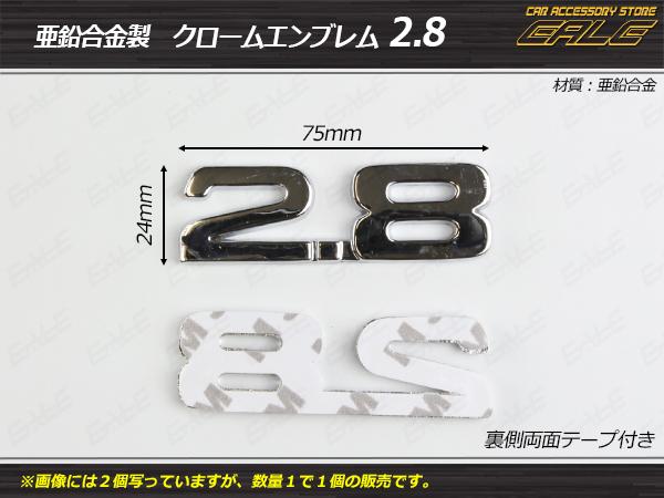 【ネコポス可】 エンブレム 2.8 汎用クローム 金属製 両面テープ付き 1個 ( M-50 )