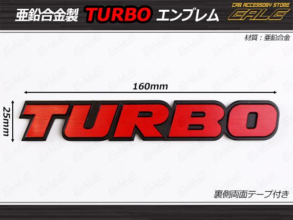 【ネコポス可】 エンブレム TURBO 汎用 金属製 両面テープ付き 1個 ( M-51 )