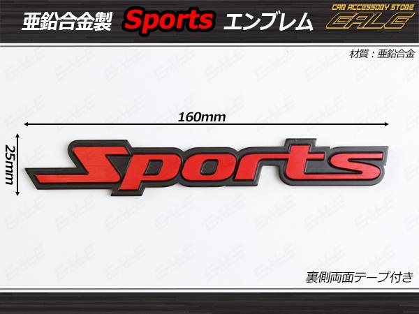 【ネコポス可】 エンブレム SPORTS 汎用 金属製 両面テープ付き 1個 ( M-52 )