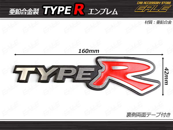 【ネコポス可】 エンブレム TYPE R タイプR 汎用 金属製 両面テープ付き 1個 ( M-53 )