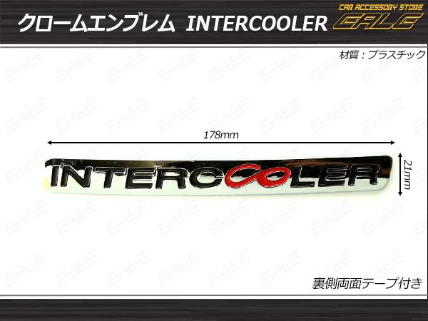 【ネコポス可】 カスタム エンブレム INTERCOOLER クローム 両面テープ付き ( M-56 )