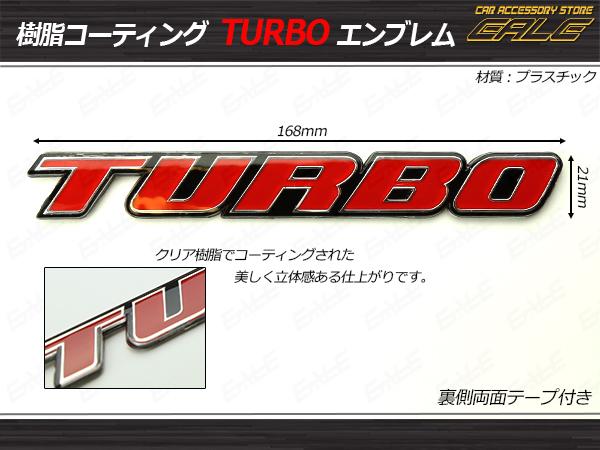 【ネコポス可】 上質 カスタム エンブレム TURBO クリア樹脂コート ( M-59 )
