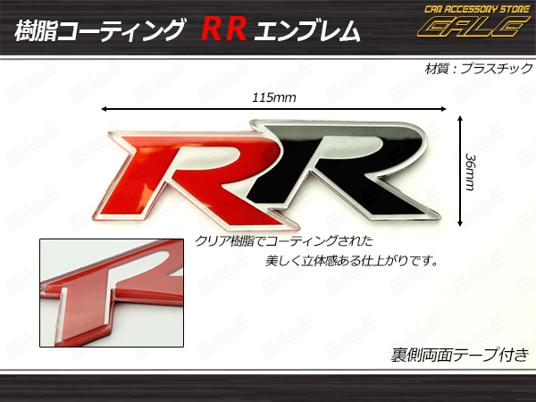 【ネコポス可】 上質 カスタム エンブレム RR クリア樹脂コート ( M-62 )
