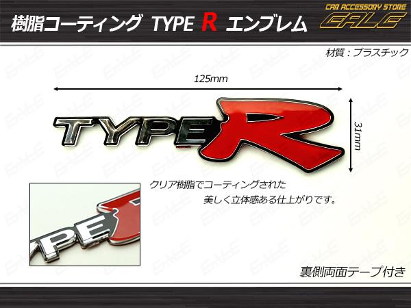【ネコポス可】 上質 カスタム エンブレム TYPE R クリア樹脂コート ( M-63 )