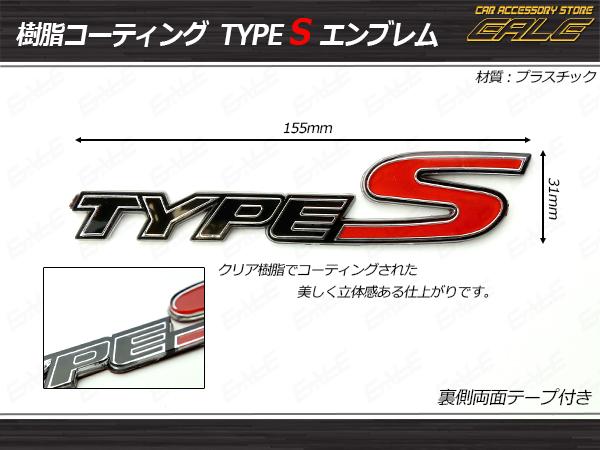 上質 カスタム エンブレム TYPE S クリア樹脂コート ( M-64 )