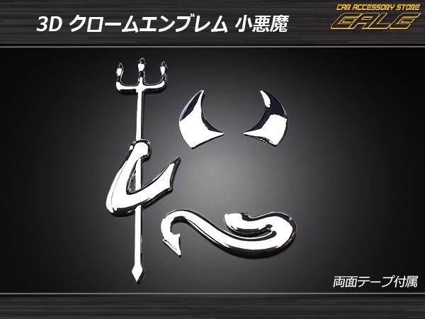 【ネコポス可】 汎用 3D立体 エンブレム 小悪魔 デビル ステッカー クロームメッキ M-66
