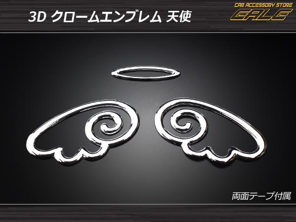 【ネコポス可】 汎用 3D立体 エンブレム 天使 エンジェル ステッカー クロームメッキ M-67