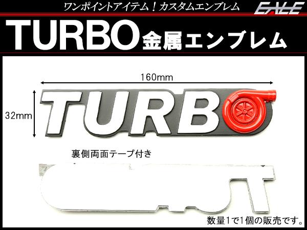 【ネコポス可】 TURBO ターボ 金属 カスタム エンブレム 汎用 M-69