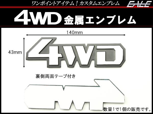 【ネコポス可】 4WD 金属 カスタム エンブレム シルバー 汎用 M-70
