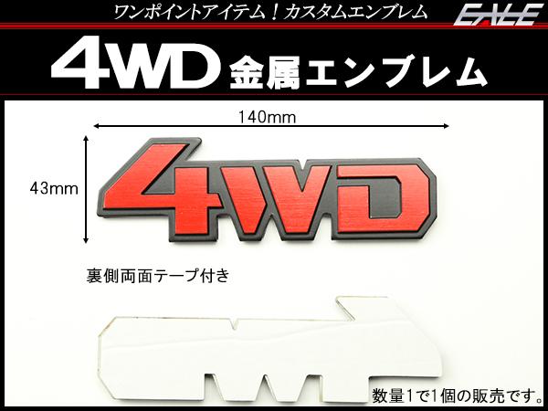 【ネコポス可】 4WD 金属 カスタム エンブレム レッド 汎用 M-71