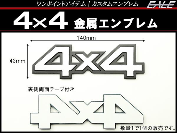 【ネコポス可】 4×4 金属 カスタム エンブレム シルバー 汎用 M-72
