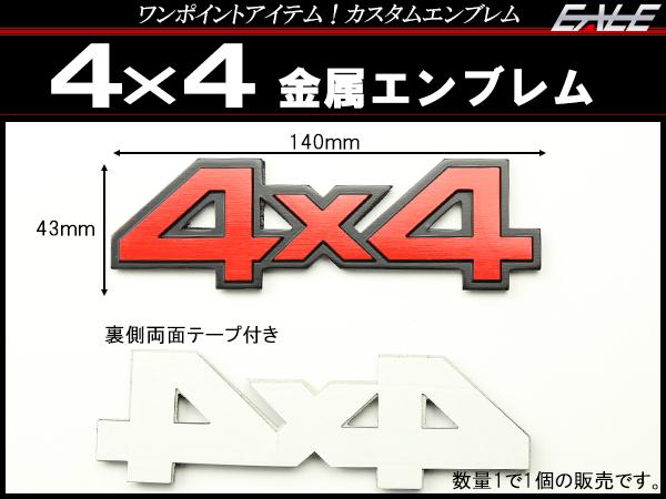 【ネコポス可】 4×4 金属 カスタム エンブレム レッド 汎用 M-73