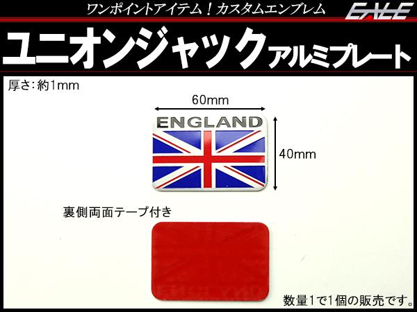 【ネコポス可】 ユニオンジャック イギリス国旗 アルミプレート 汎用 M-83