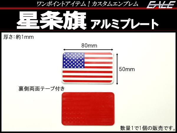 【ネコポス可】 星条旗 アメリカ国旗 アルミプレート 汎用 M-84