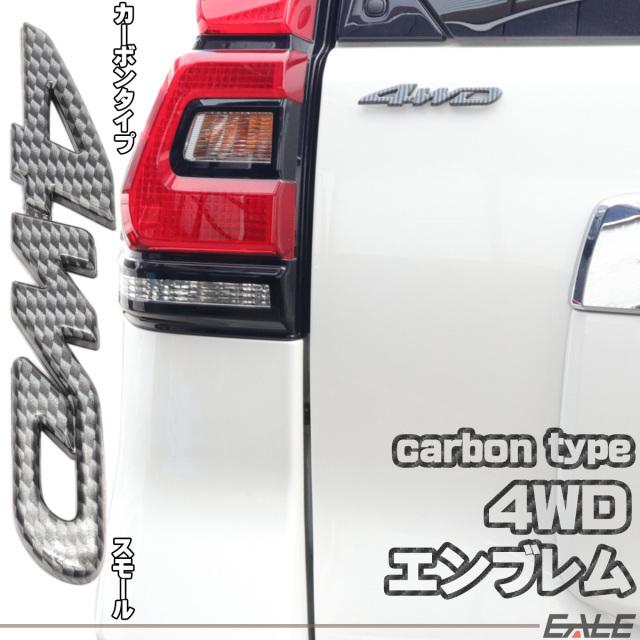 【ネコポス可】 4WD エンブレム カーボンタイプ 小 M-85