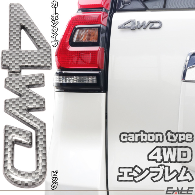 【ネコポス可】 4WD エンブレム カーボンタイプ 大 M-86