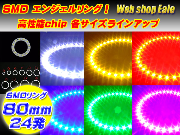 LED SMDイカリング イクラリング 外径80mm ( O-4 O-24 O-34 O-44 O-54 O-64 )