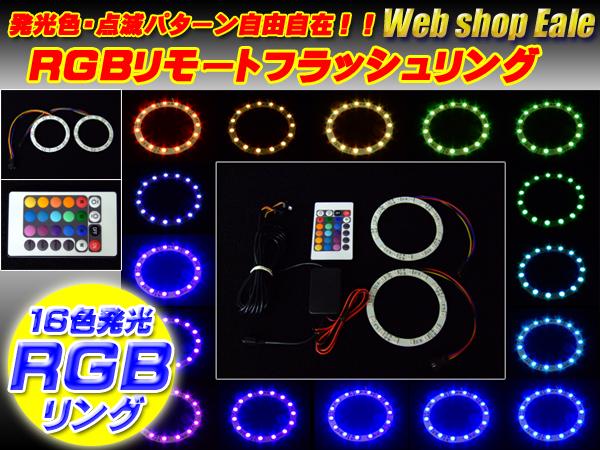 RGBリモートリング 外径80mm 16色&パターン変更 ( O-11 )
