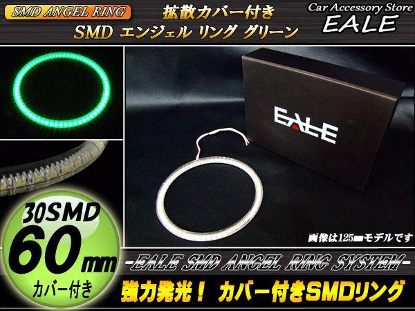 カバー付き SMD LED イカリング イクラリング グリーン 60mm O-139