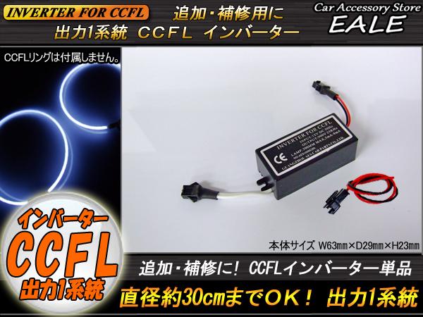 【ネコポス可】 CCFL汎用インバーター単品 出力×1 追加・補修用 ( O-14 )