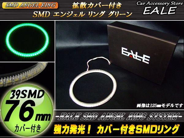 カバー付き SMD LED イカリング イクラリング グリーン 76mm O-141