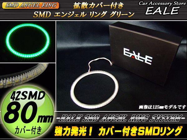 カバー付き SMD LED イカリング イクラリング グリーン 80mm O-142