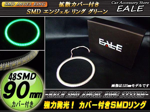 カバー付き SMD LED イカリング イクラリング グリーン 90mm O-144